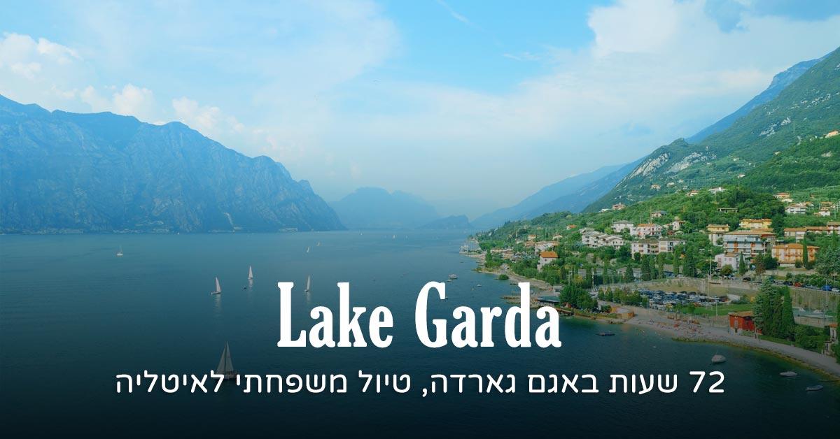72 שעות באגם גארדה