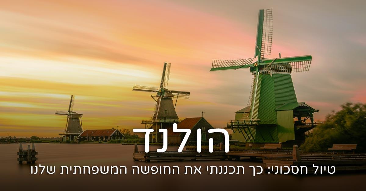 הולנד בתקציב מוגבל