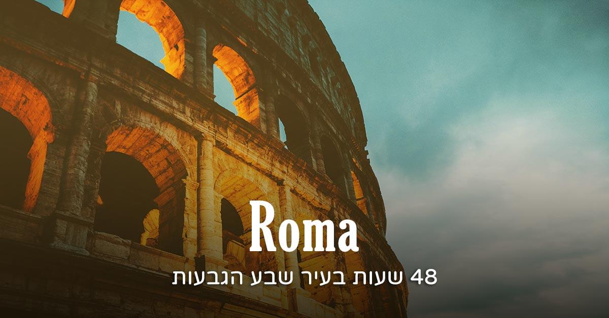 חופשה ברומא: 48 שעות בעיר שבע הגבעות