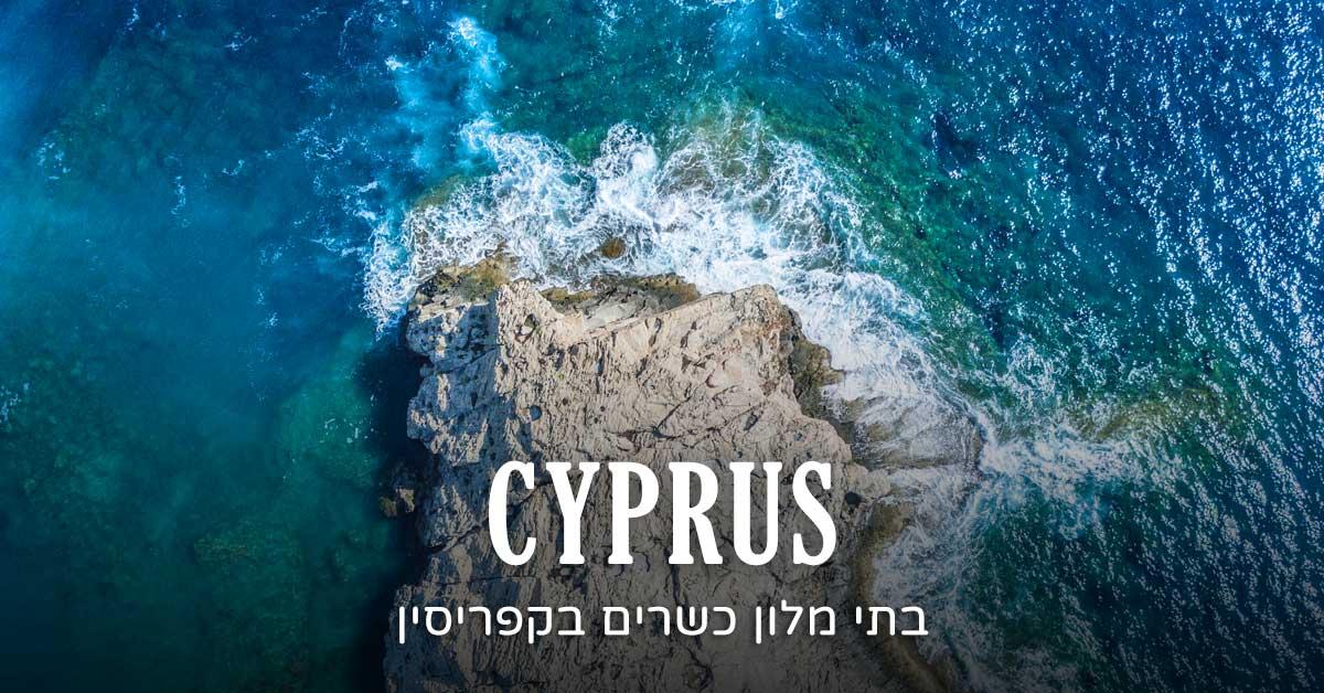 מלונות כשרים בקפריסין