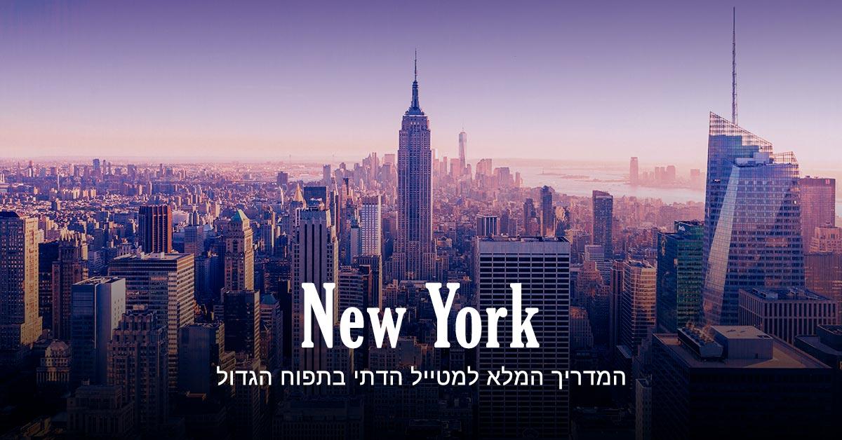 ניו יורק: המדריך המלא