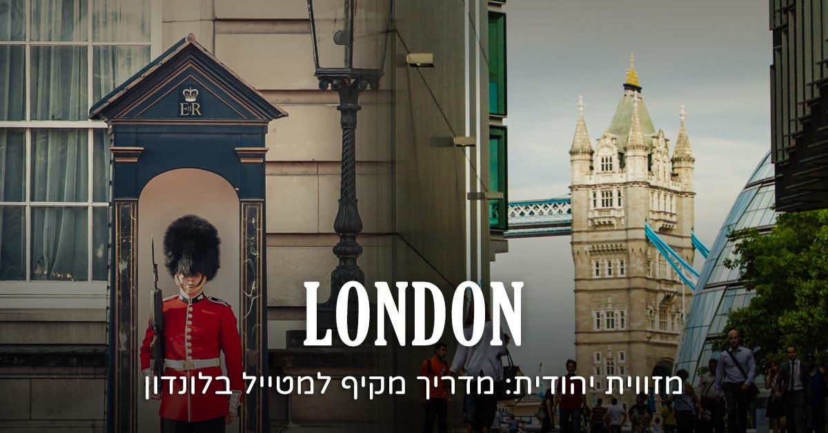 לונדון מזווית יהודית