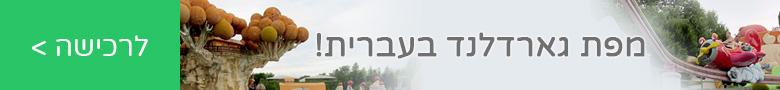 מפת גארדלנד בעברית