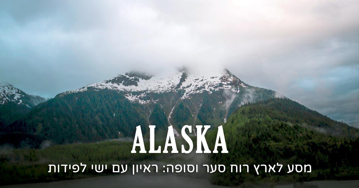אלסקה: מסע לארץ רוח סער וסופה קרה - ראיון עם ישי לפידות
