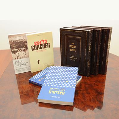 ספרי הרב נחמיה רוטנברג, וינה