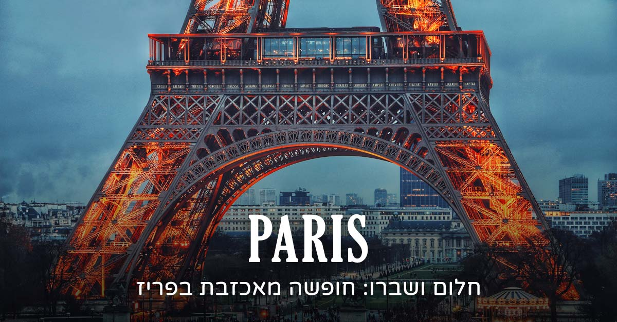 חופשה בפריז