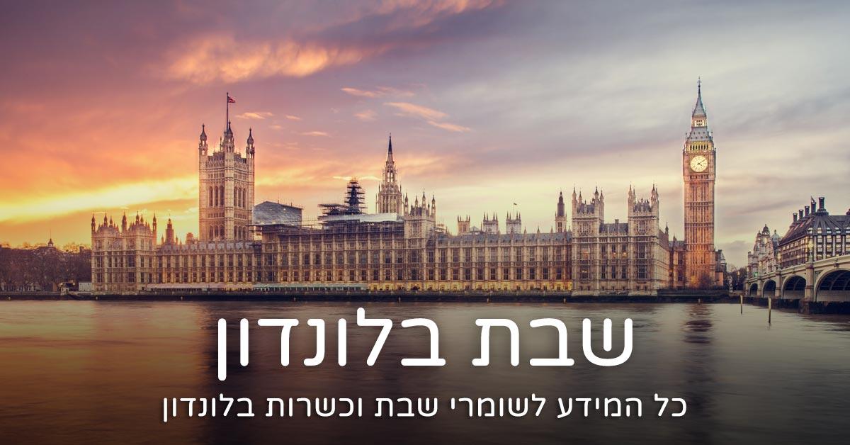 שבת בלונדון - כל המידע לשומרי שבת וכשרות בלונדון