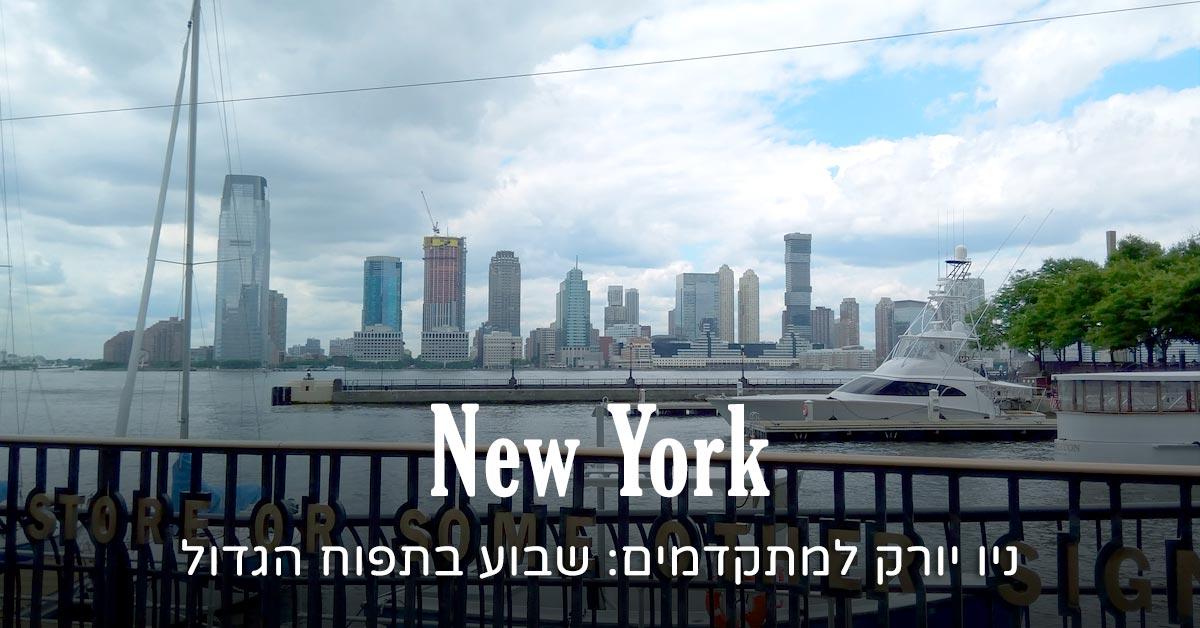 ניו יורק למתקדמים
