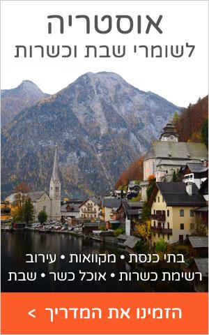 מדריך אוסטריה למטיילים שומרי שבת וכשרות