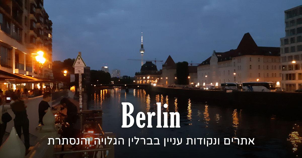 אתרים ונקודות עניין בברלין