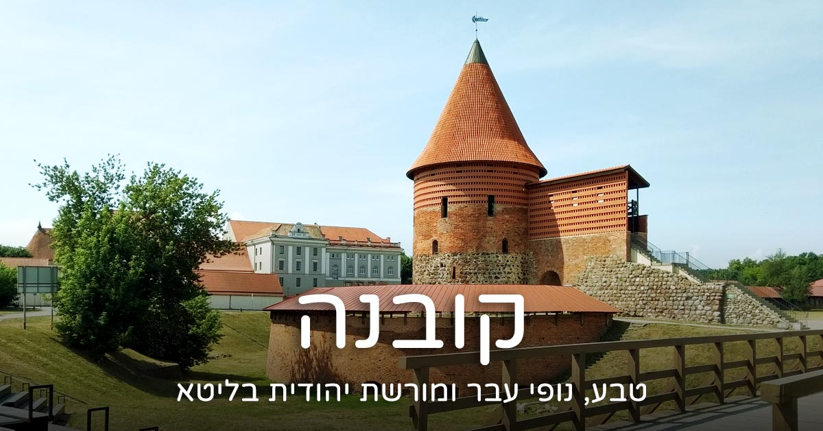 נופי עבר ומורשת יהודית בקובנה