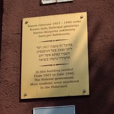 שלט הנצחה לתלמידי הגימנסיה שנספו בשואה