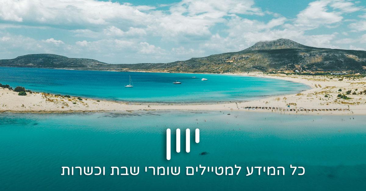 יוון והאיים - כל המידע למטיילים שומרי שבת וכשרות