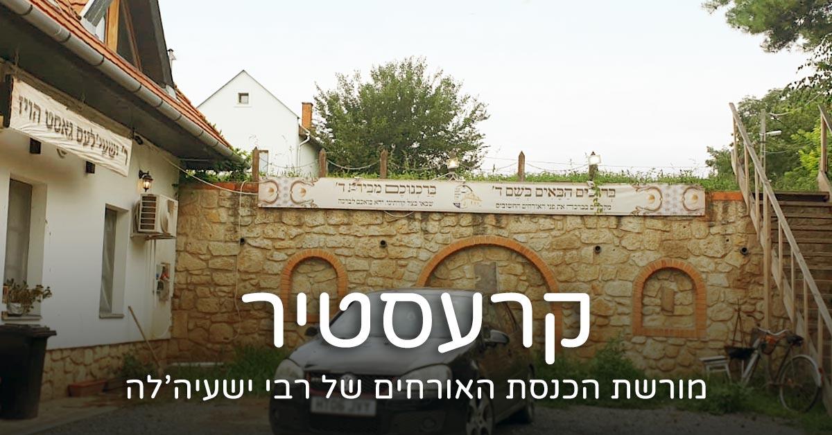 רבי ישעיה'לה מקרעסטיר