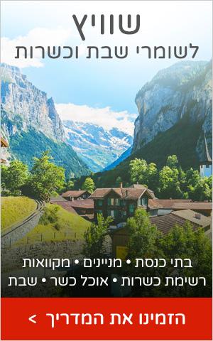 מדריך שוויץ למטיילים שומרי שבת וכשרות