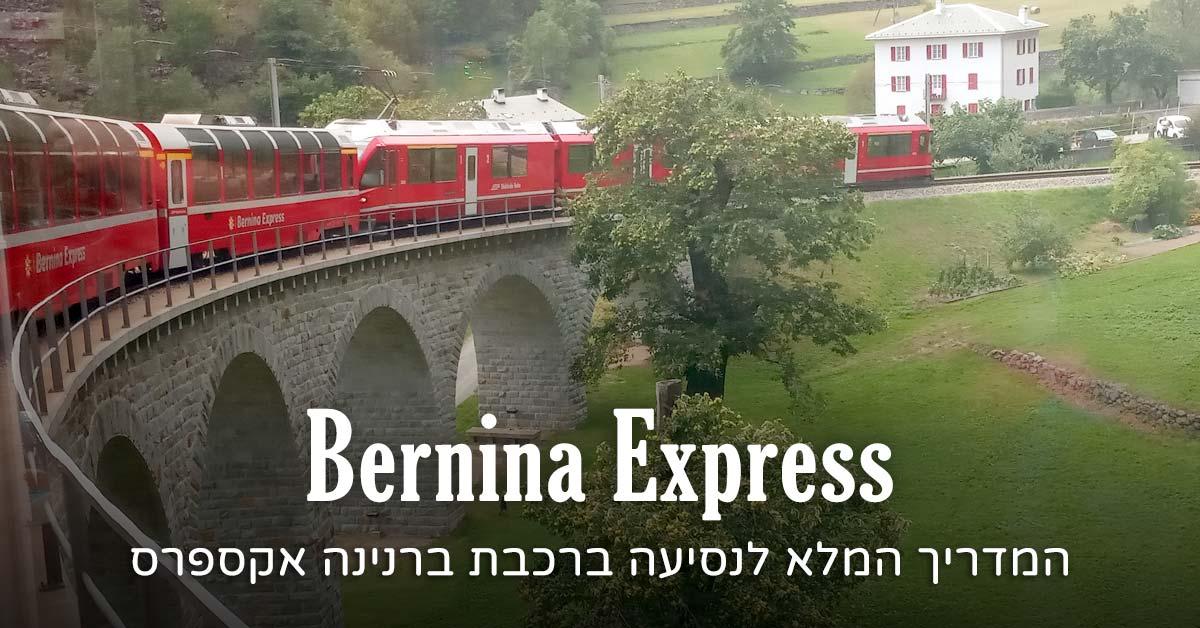 ברנינה אקספרס