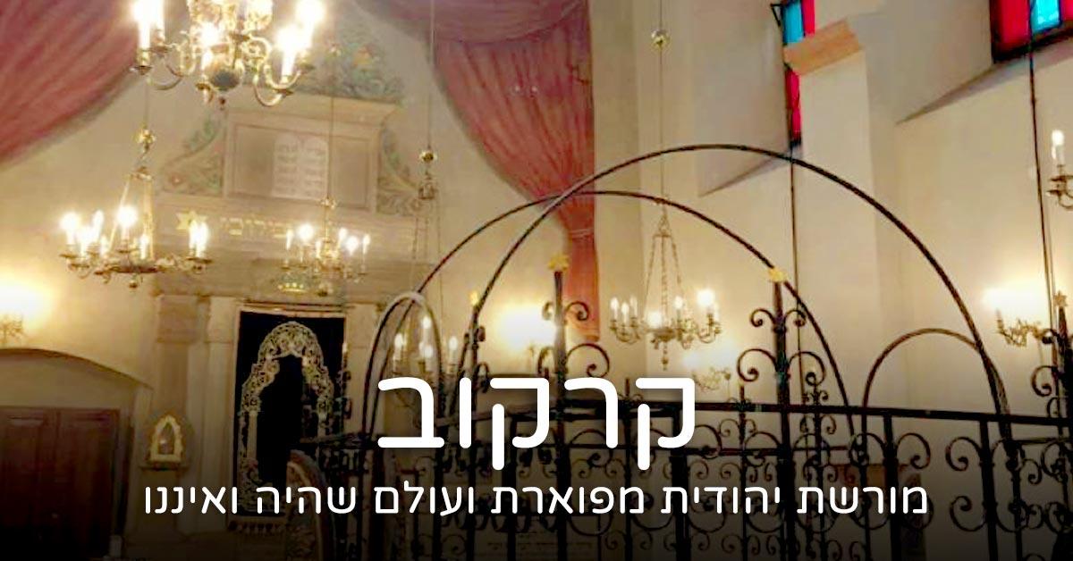 קראקוב היהודית