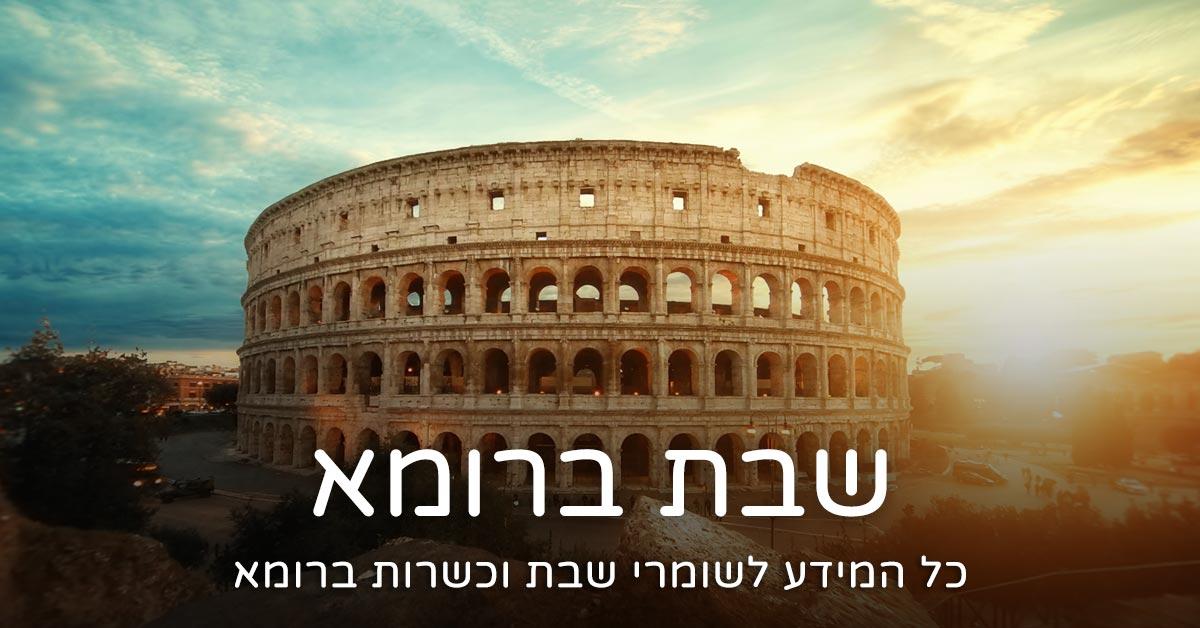 שבת ברומא