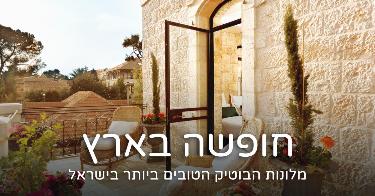 מלונות בוטיק בישראל