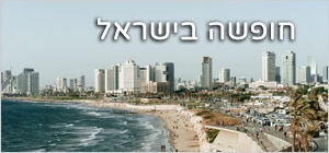 חופשה בישראל