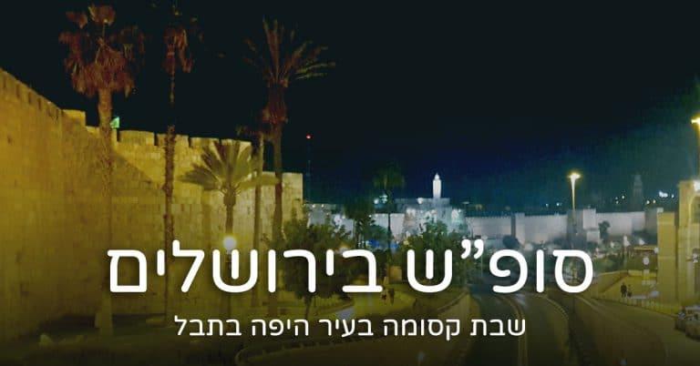 שבת בירושלים