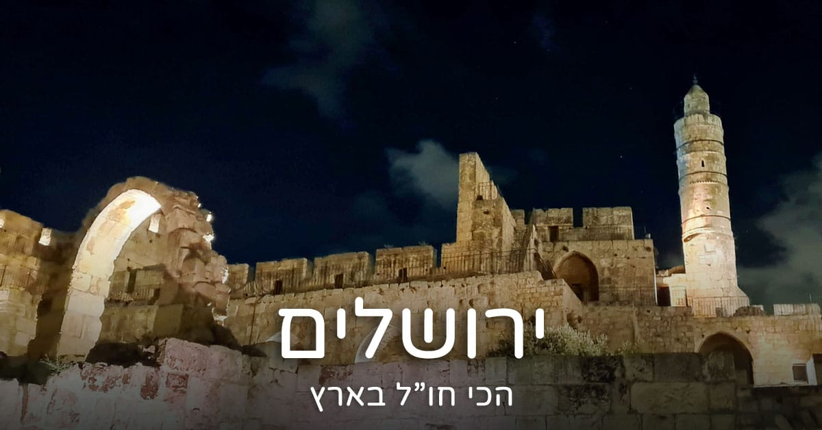 """יומיים בירושלים - סיור בלוגריות באווירה של חו""""ל"""