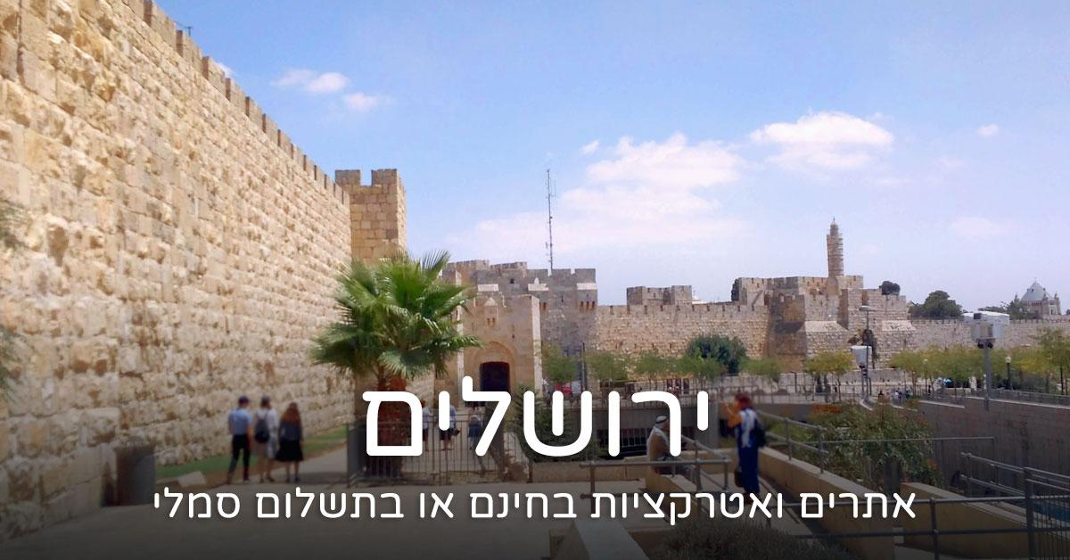 אתרים בחינם בירושלים