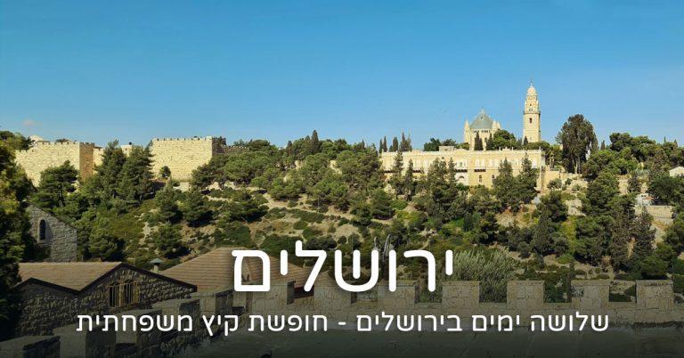 חופשה משפחתית בירושלים