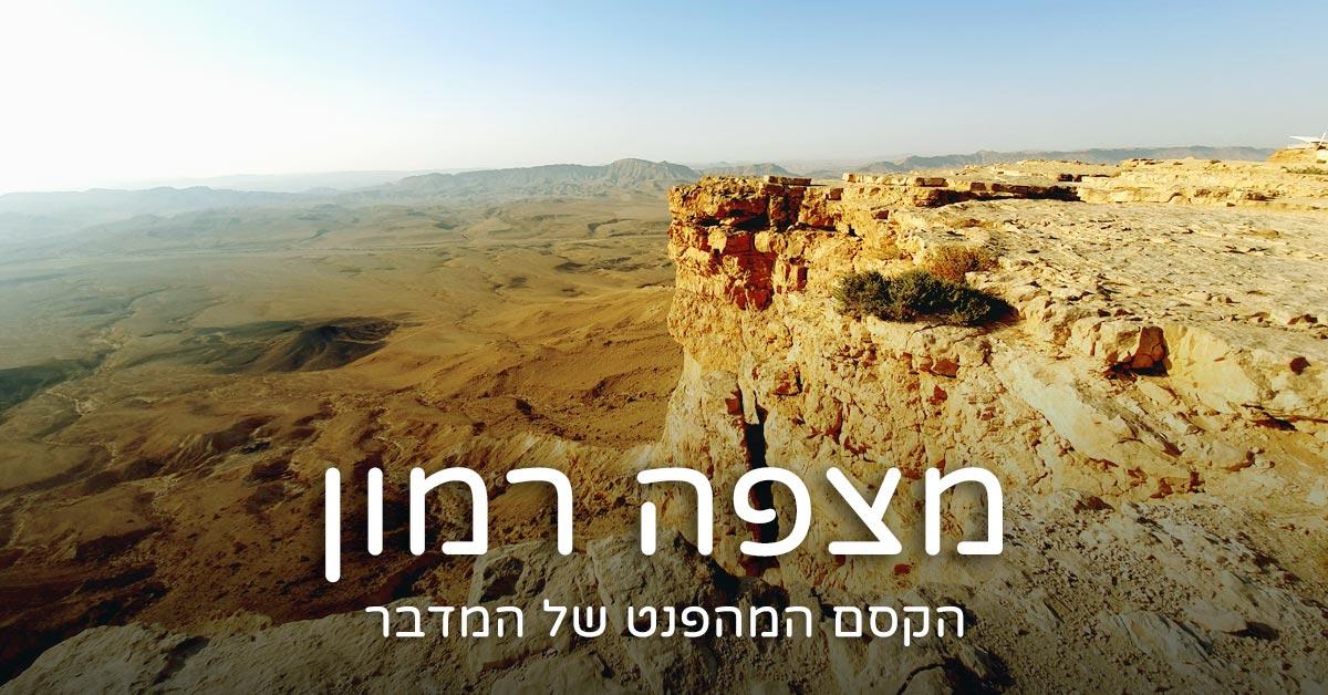 מצפה רמון