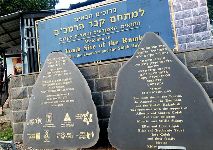 """מתחם קבר הרמב""""ם בטבריה"""