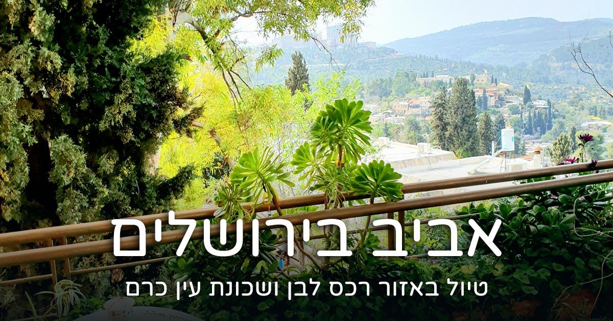 אביב בירושלים
