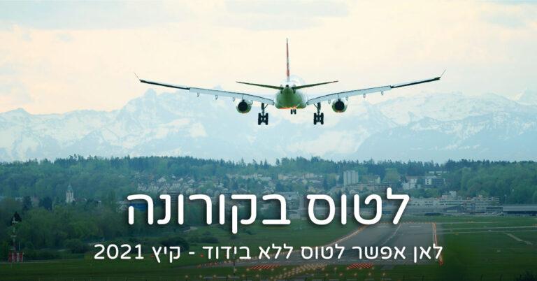 לאן אפשר לטוס