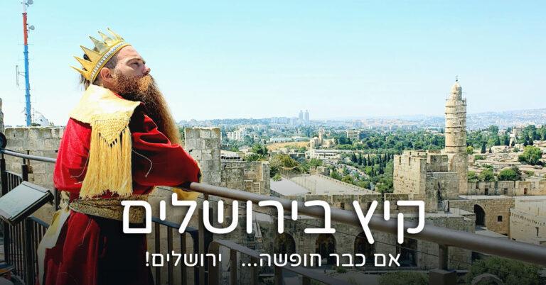 קיץ בירושלים
