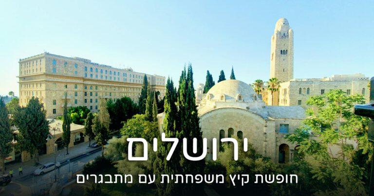 חופשת קיץ בירושלים
