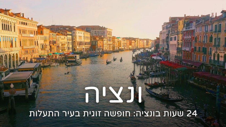 24 שעות בונציה: חופשה זוגית בעיר התעלות