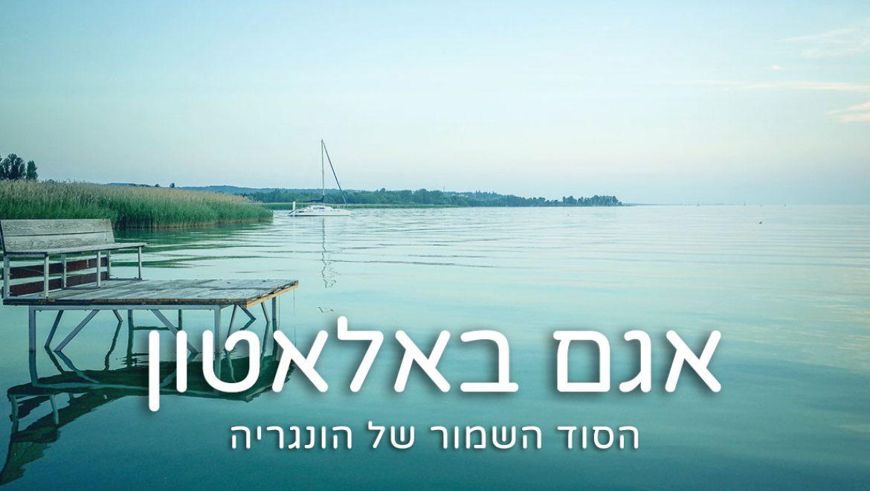 אגם בלטון – פיסת גן עדן של מי טורקיז שלווים