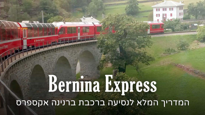 רכבת ברנינה אקספרס: המדריך המלא