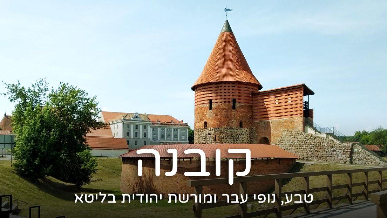 שלושה ימים בקובנה – נופי עבר ומורשת יהודית