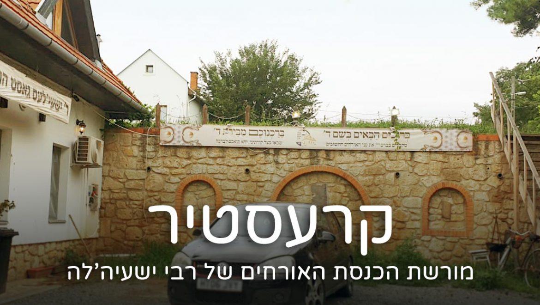 קרעסטיר – מורשת הכנסת האורחים של רבי ישעיה'לה