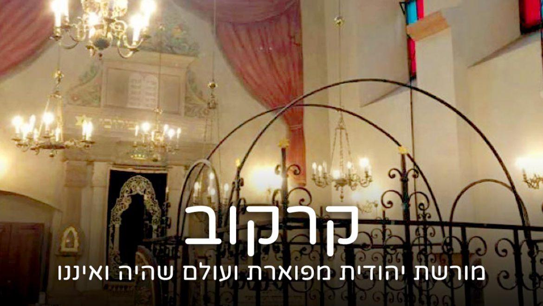 קראקוב היהודית והסביבה – פלאשוב, ליז'ענסק, אושוויץ