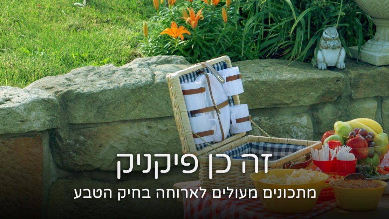 אוכל לטיול: 9 מתכונים מושלמים לפיקניק בחיק הטבע