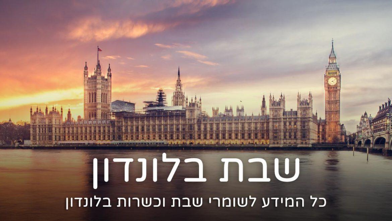 שבת בלונדון