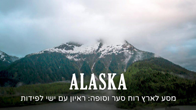 אלסקה – ראיון עם ישי לפידות