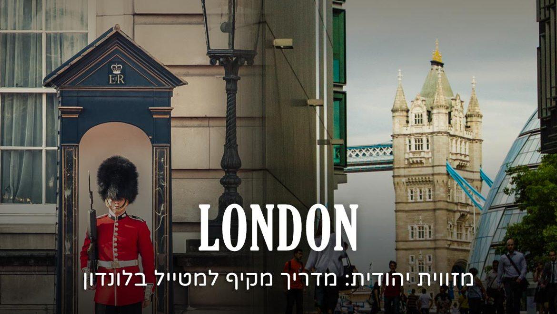מזווית יהודית: מדריך מקיף למטייל בלונדון