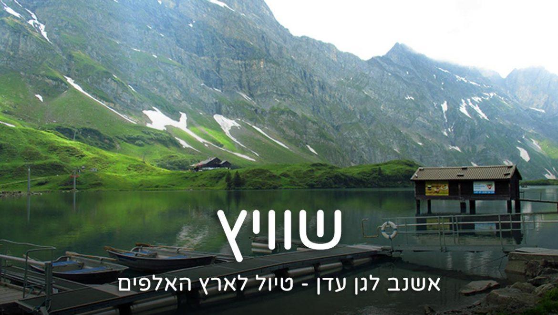 אשנב לגן עדן – טיול זוגי לארץ האלפים