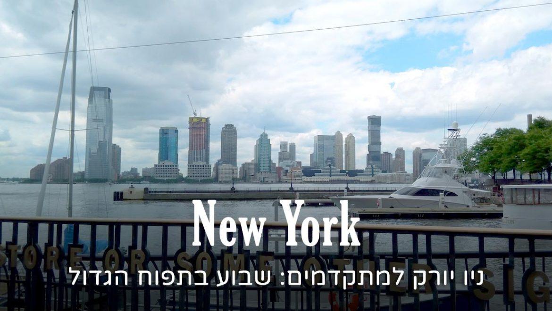 ניו יורק למתקדמים – שבוע בתפוח הגדול
