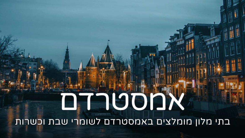 מלון כשר באמסטרדם