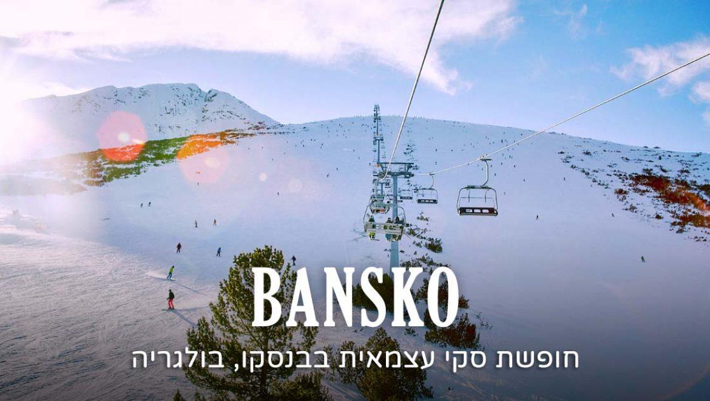 חופשת סקי עצמאית בבנסקו, בולגריה