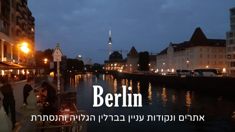 ברלין האחרת – אתרים ונקודות עניין