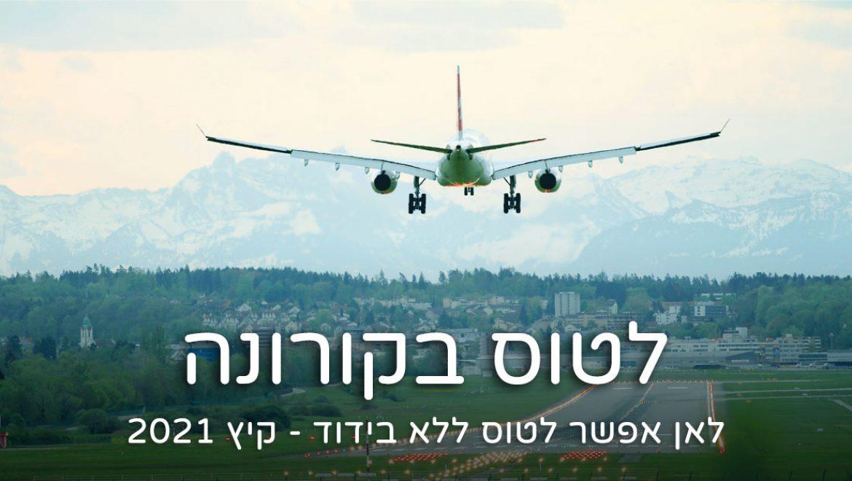 לאן אפשר לטוס מישראל ללא בידוד – קיץ 2021 – מתעדכן